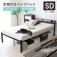 ベッド ベット ベットベッドフレーム セミダブルサイズ ベッドフレームパイプベッド ベット フロスSD