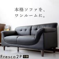 ◆商品名:ソファ Fresco 【フレスコ】  ◆サイズ 【2p】ソファ本体/約:幅127×奥行65...