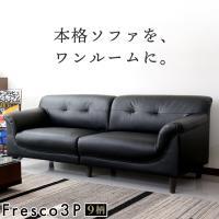 ソファー ソファ 3人掛け ローソファ モダン 北欧 (フレスコ 3P)(KIC)(ドリス)