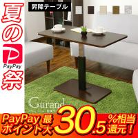 昇降テーブル ダイニングテーブル 無段階 ガス圧 ペダル昇降式 幅90 奥行50 高さ47.5~70.5 ダイニング テーブル グラン