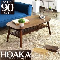 テーブル 折りたたみ おしゃれ ローテーブル カフェテーブル リビングテーブル シンプル オーバルテーブル 収納 ホアカ
