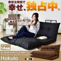 ※沖縄・離島・北海道は別途送料お見積りとなります。  ◆商品名 リクライニングローソファ hokut...