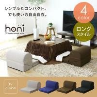 ◆商品名:テレビ枕 HONI【ホニ】  ◆サイズ 本体(座椅子使用時):幅47×奥行97×高さ33 ...