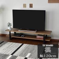 テレビ台 テレビボード TVボード AVボード テレビ TV ラック TV台 コンパクト 木製 ローボード カエデ120cm 北欧 プレゼント