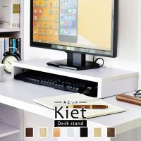 デスク モニター台 収納 パソコンデスク用 オフィスデスク用 コーナー 棚 学習机用 勉強机用 学習デスク用 キエット