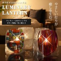 ※沖縄・離島・北海道は別途送料お見積りとなります。   ◆商品名 LUMINARY LANTERN ...