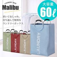 ※沖縄・離島・北海道は別途送料お見積りとなります。  ◆商品名:ランドリーボックス Malibu【マ...