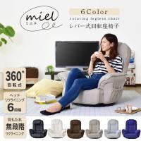 ※沖縄・離島・北海道は別途送料お見積りとなります。   ◆商品名: レバー式座椅子 miel【ミエル...