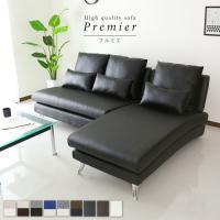 ◆商品名:カウチソファ Premier【プルミエ】  ◆サイズ: 本体:約 幅120×奥行96×高さ...