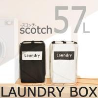 ※沖縄・離島・北海道は別途送料お見積りとなります。  ◆商品名:ランドリーボックス スコッチ【sco...