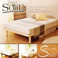 ※沖縄・離島・北海道は別途送料お見積りとなります。   ◆商品名:天然木すのこベッド Solid【ソ...