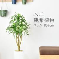 人工植物 観葉植物 光触媒 造花 植物 フェイクグリーン 鉢付き リビング 消臭 殺菌 防臭 ユッカ 104cm 北欧 プレゼント