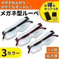 メガネ ルーペ 拡大鏡 1.6倍 老眼鏡 メガネ ストラップ 収納 ポーチ メガネ拭き 豪華4点 セット ポイント消化
