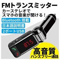 FMトランスミッター bluetooth 日本語説明書付  ハンズフリー通話 iPhone Android 2口 USB充電 12V ポイント消化