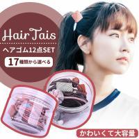 ヘアゴム ヘアアクセ 12個セット オープン特価 髪留め かわいい アクセサリー ポイント消化