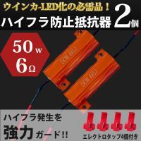 ハイフラ防止抵抗器 50w6Ω 2個セット エレクトロタップ付 ウインカーのLEDによる点灯異常に必須