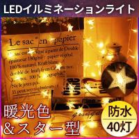 イルミネーションライト LEDライト 星 スター ガーランド クリスマスツリー 飾り 関節照明 電池式