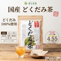""""""" 恵み茶屋"""" 味と素材、品質にこだわった新しい健康茶シリーズ! 【 国産どくだみ100%使用 恵み..."""
