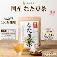 なたまめ茶 3g×30包 (なた豆茶) 国産 恵み茶屋