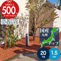 ■商品名:アーモンドクレイチップ ■石種類:瓦砂利 ■サイズ:直径約1.5cm ※1.5cmを基本と...