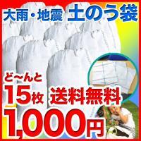 造園会社御用達、マルチに活用できる土のう袋 災害防止用の土のう袋です。 その他にも園芸用の保管袋とし...