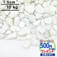 ■商品名:ホワイトマーブルスプレッド(白玉砂利 ■石種類:天然大理石・玉砂利 ■サイズ:直径約1.5...