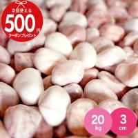 大理石の砂利、ピンク玉砂利、1.5cm/30kg/その他30種以上のお庭の砂利♪砂利の案内人がいるお...