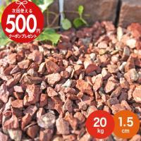 珍しい赤い大理石の砂利です。 乾いた状態は、あずき色、濡れた時の色あいは鮮やかな紅色へと大変身。 木...