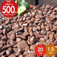 茶色玉砂利、送料無料の砂利が安い!濡れた時はミルクチョコレートのような茶玉砂利1.5cm/30kg/...