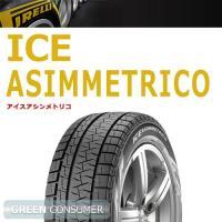 PIRELLI/ピレリ ICE ASIMMETRICO 165/55R15 普通車用スタッドレスタイ...