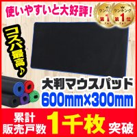 マウスパッド 大判  大型 ゲーミング 黒 デスクパッド 300×600 デスクマット