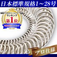 リングゲージ 1~28号 金属 日本規格 サイズゲージ