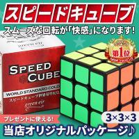 スピードキューブ 競技用 3x3 世界基準配色 キューブ 型 パズル