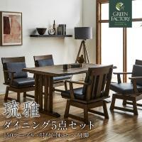 ダイニングテーブルセット 5点 アジアン 回転椅子 和風 モダン 無垢 150cm 琉雅 旧風雅