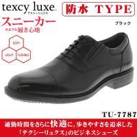 タフな革靴!防水シリーズ革靴なのにスニーカーのような履き心地 !ビジネスシーン対応