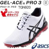 ゴルフシューズ ASICS GEL-ACE PRO 3 アシックス ゲルエースプロ3 TGN920