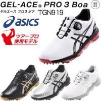 ゴルフシューズ ASICS GEL-ACE PRO 3 Boa アシックス ゲルエースプロ3 ボア ...