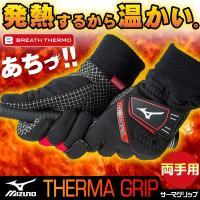 ミズノ MIZUNO メンズモデル 両手用ゴルフグローブ ブレスサーモ サーマグリップ 5MJMB6...