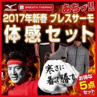 ミズノ MIZUNO 2017年 ブレスサーモ BREATH THERMO 体感5点セット ゴルフウ...