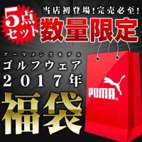 プーマ PUMA 2017年 メンズ ゴルフウェア 福袋 FK17GL ゴルフ用品 ゴルフウエア ア...