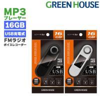 超PayPay祭 メーカー直販 MP3プレーヤー KANA GH-KANAUBEC16-WH ホワイト USB充電 デジタルオーディオプレーヤー 音楽 再生 内蔵 16GB メモリー 録音可能
