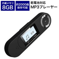 超PayPay祭 MP3プレーヤー kana DB 8GB 乾電池 メモリー 録音可能 FMラジオ機能 ブラック GH-KANADBSEC8-BK 音楽 再生 グリーンハウス