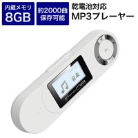超PayPay祭 MP3プレーヤー kana DB 8GB 乾電池 メモリー 録音可能 FMラジオ機能 ホワイト GH-KANADBSEC8-WH 音楽 再生 グリーンハウス