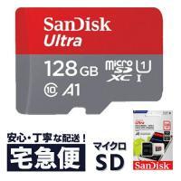 SanDisk 128GB microSDXC  UHS-I Class10 ULTRAシリーズ 仕...