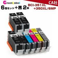 セット内容  BCI-351BK ブラック BCI-351C シアン BCI-351M マゼンタ B...