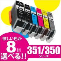 欲しい色が8個えらべます  BCI-351BK ブラック(染料) BCI-351C シアン(染料) ...