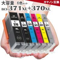 ◆セット内容 BCI-370PGBK (顔料ブラック)×1 BCI-371BK (ブラック)×1 B...