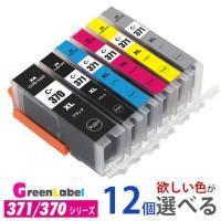 欲しい色が12個えらべます  BCI-371BK ブラック(染料) BCI-371C シアン(染料)...
