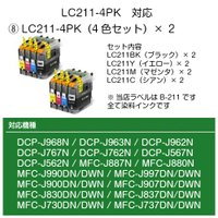 インク福袋 人気型番が選べる BCI-371XL+370XL/6MP IC6C80L IC6CL70L ITH-6CL KUI-6CL-L LC211  インク 選べる 福袋 【互換インクカートリッジ】|greenlabel|11