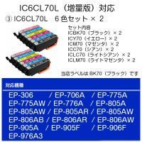 インク福袋 人気型番が選べる BCI-371XL+370XL/6MP IC6C80L IC6CL70L ITH-6CL KUI-6CL-L LC211  インク 選べる 福袋 【互換インクカートリッジ】|greenlabel|06